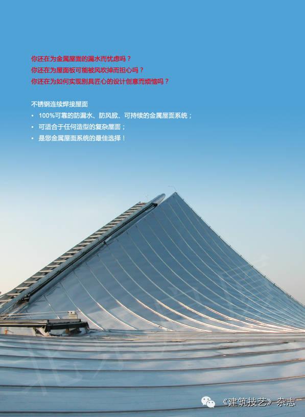 防漏抗风的新型不锈钢连续焊接屋面系统